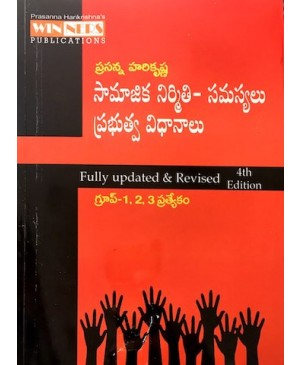 Social Structure, Issues and Public Policy by Prasanna Harikrishna 4th Edition (Telugu Medium) Winners Publications