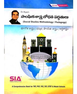 Social Studies Methodology / Pedagogy by Dr. Riyaz (Telugu Medium) SIA Publications