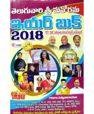 Telugu Vaari Shree Manorama Year Book 2018 (Telugu Medium)