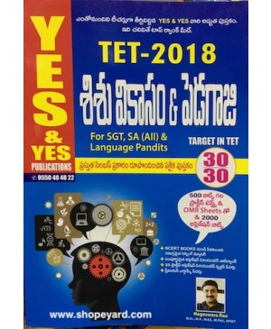 TET 2018 Child Development and Pedagogy (Telugu Medium) Yes & Yes Publications