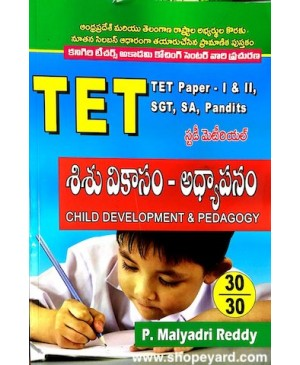 TET 2018 Paper 1&2 Child Development and Pedagogy by P Malyadri Reddy (Telugu Medium)