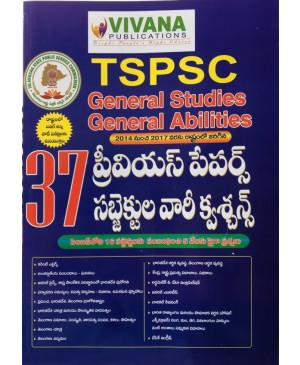 TSPSC General Studies General Abilities 2014-17 Subject wise 37 Previous Papers - Telugu Medium - Vivana Publications