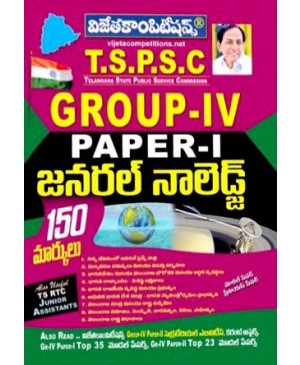 TSPSC Group-4 Paper-1 General Knowledge (Telugu Medium) Vijeta Competitions 2018