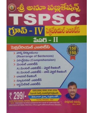 TSPSC Group-4 Paper-2 Secretarial Ability (Telugu Medium) Sri ANU Publications 2018
