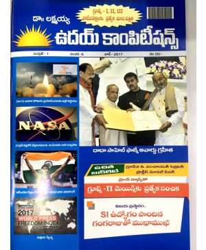 Udhyog Competitions monthly Magazine- Telugu - june