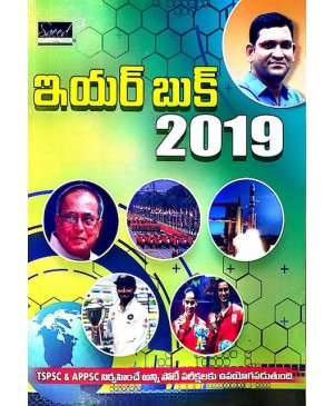 Year Book 2019 by Saeed (Telugu Medium) Saeed's Series (Shine India)