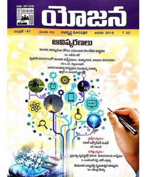Yojana JANUARY 2019 Monthly Magazine (Innovation) Telugu Medium