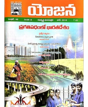 Yojana JUNE 2018 Monthly Magazine (India On The Move) Telugu Medium