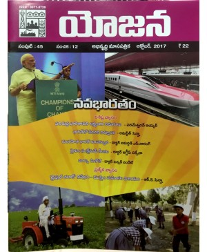 Yojana monthly Magazine (October 2017) - Telugu