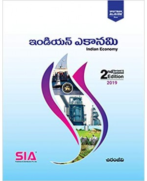 INDIAN ECONOMY By Chiranjeevi, 2nd Revised & Updated Edition (2019) (Telugu Medium) SIA Publications
